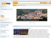 LіveTrіps.ru - сайт о путешествиях, посвяшён туризму и отдыху (Одесса)