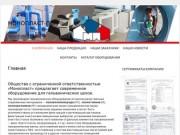 Монопласт-Пермь | Производство гальванического оборудования из винипласта