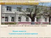Детская школа искусств г.Сухиничи (г.Сухиничи, ул.Ленина 60, Тел/Факс:+7 (484-51) 5-11-71)