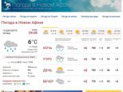 Погода в Новом Афоне. Температура воды в море. Прогноз погоды.