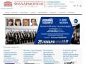 Сайт вологодской филармонии, описывающий мероприятия и артистов (Россия, Вологодская область, Вологда)