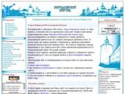 Сайт города Кириллов
