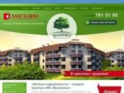 «Магазин недвижимости» - продажа квартир в ЖК «Высоковск»