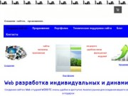 Создание сайтов продвижение. (Россия, Красноярский край, Красноярск)
