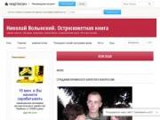 N-volynsky.mirtesen.ru
