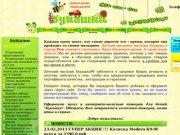 Интернет-магазин детских товаров Букашки