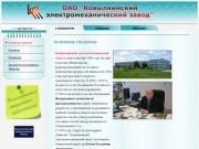 """ОАО """"Ковылкинский электромеханический завод"""""""