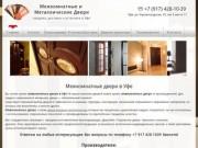 Межкомнатные и Металлические Двери в Уфе (Россия, Башкортостан, Уфа)