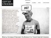 Сергей Клюквин строитель который обманывает людей