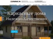Строительство каркасных домов,дач ,бань (Россия, Ярославская область, Ярославль)