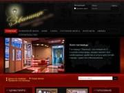 Гостиница в Удомле | Гостиничный комплекс Званица в Удомле