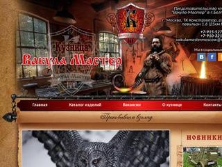 Вакуламастер - кузница | декоративная ковка в Москве