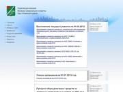 Управляющая компания Жилищно-коммунального хозяйства Наро-Фоминского района