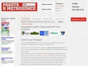 Работа в Санкт-Петербурге - вакансии, подбор персонала тел. (812) 448-80-56