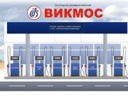 Топливная компания Викмос - бензин, ДТ, СУГ пропан-бутан, Богородск, Нижегородская область