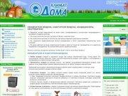 ClimatDoma.RU - увлажнители воздуха, очистители воздуха и др. (495)728-85-36