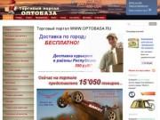 Торговый портал ОПТОБАЗА