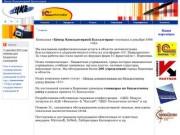 ЦКБ - 1С франчайзи в Воронеже, автоматизация бухучета, курсы  (обучение) 1С бухгалтерии