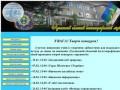Луганский обласной многопрофильный лицей. Официальный сайт