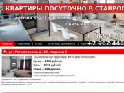Квартиры посуточно в Ставрополе. Аренда квартир посуточно. Сдача квартир посуточно