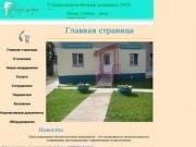 """Стоматологическая клиника ООО """"Надежда"""", г. Лесосибирск"""