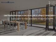 Светопрозрачные конструкции в Сочи с гарантией 10 лет