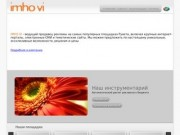 ИМХО Ви Ай (IMHO VI) - ведущий продавец рекламы на самых популярных площадках Рунета, включая крупные интернет-порталы, электронные СМИ и тематические сайты