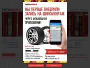 """Ситимойка - автомойка в ТРЦ """"Сургут Сити Молл"""""""