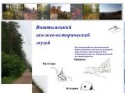 Виштынецкий эколого-исторический музей (Калининградская область, г. Нестеров)