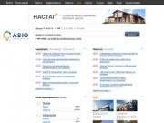 Asio - строительный портал