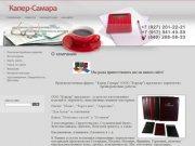 Брошюровочно-переплетные работы Переплетные материалы г. Самара ООО Капер-Самара
