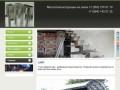 Металлоконструкции на заказ в Калуге (Калужская область, г. Калуга, тел. +7 (953) 315 57 10)