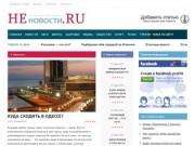 Nenovosty.ru