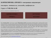 Корректировка спидометров Сургут +7-982-560-16-08
