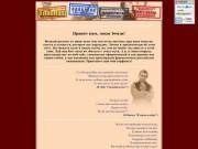 Официальная страница Синченко К.Н. (собственные песни на гитаре) — г. Сочи