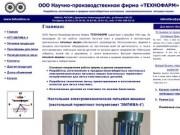 Разработка малогабаритных настольных  электромеханических  литьевых машин. г.Дзержинск