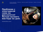 Электрика услуги в Днепре. Чтобы закрыть вопрос с электрикой. Обращайтесь, если искрит плавится, нужно найти короткое замыкание или обрыв, установить розетки выключатели люстру светильник. (Украина, Днепропетровская область, Днепропетровск)