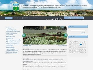 Uchaly-102.ru
