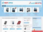 Интернет-магазин оригинальной техники Apple оптом и в розницу, различных дополнительных аксессуаров к ней (Новосибирск, Телефон: 8 (383) 286-27-20)
