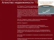 Агенство недвижимости Градиент-П - Прокопьевск