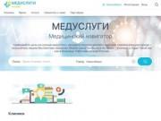 Консультация нейрохирурга. Сайт Meduslugi.Online. (Россия, Нижегородская область, Нижний Новгород)
