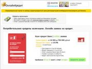 Ханты-мансийский банк кредит лангепас