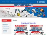 Крепеж / Инструменты и расходные материалы для строительства - Магазин Саморезoff г. Нижний Тагил