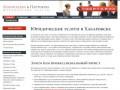 Юридические услуги в Хабаровске - услуги юридической компании «Колонтаева и партнеры» (Россия, Хабаровский край, Хабаровск)
