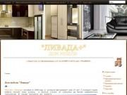 ЛИВАДА+ Дом мебели г.Тарко-Сале