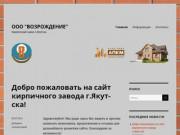 """ООО """"ВОЗРОЖДЕНИЕ"""" — Кирпичный завод г.Якутска"""