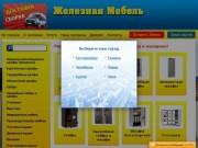 Омский онлайн-магазин «Железная мебель» - продажа медицинской мебели и стеллажей (г. Омск ул. 10 лет Октября, д.199, тел. (3812) 328-820)