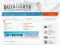 """Газета """"Позвоните"""" Севастополь. Газета бесплатных объявлений в Крыму"""