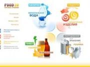 FOOD38 | Оптовые продажи, пиво, разливное пиво, минеральная вода