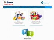 Интернет-магазин Бегемот. Хозяйственные товары и бытовая химия